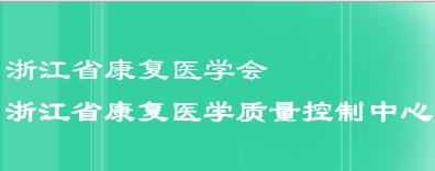 浙江省康复医学会健康管理专业委员会