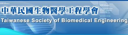 中華民國生物醫學工程學會