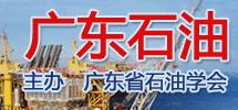 广东省石油学会