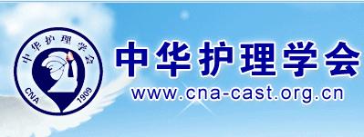 中华护理学会男护士工作委员会