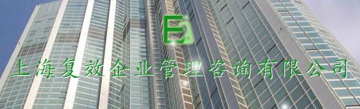 上海复效企业管理咨询有限公司
