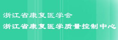 浙江省康复医学会
