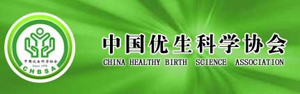 中国优生科学协会生殖道疾病诊治专委会