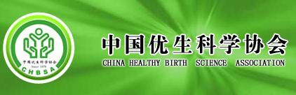 中国优生科学协会妇儿临床专业委员会