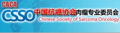中国抗癌协会肉瘤专业委员会