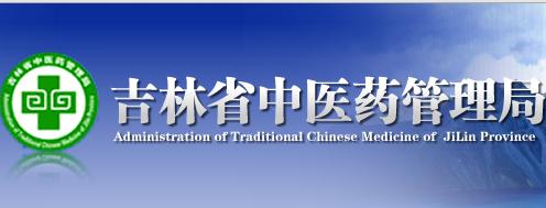 吉林省中医药管理局