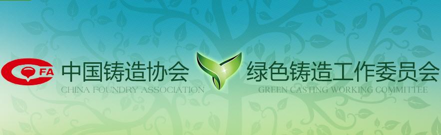 中国铸造协会绿色铸造工作委员会