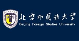 北京外国语大学网络与继续教育学院