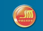 中国金属学会特钢分会微合金非调质钢学术委员会