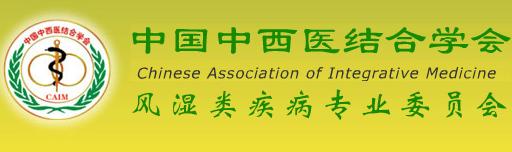 中国中西医结合学会风湿类疾病专业委员会