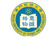 澳門科技大學