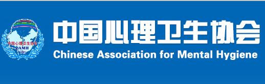 中國心理衛生協會大學生心理諮詢專業委員會
