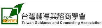 台灣輔導與諮商學會