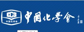 中国化学会计算机化学专业委员会