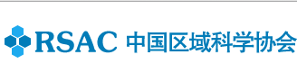 中国区域科学协会空间经济学专业委员会
