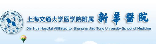 上海交通大学医学院附属新华医院崇明分院