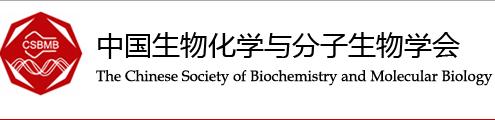 中国生物化学与分子生物学会教学专业委员会