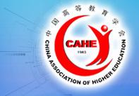 中国高等教育学会外语教学研究分会