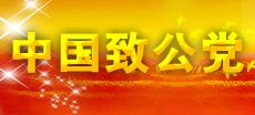 中国致公党中央-医药专业委员会