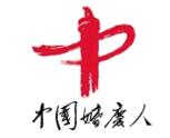 中国婚庆人网