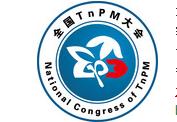全国TnPM大会组委会