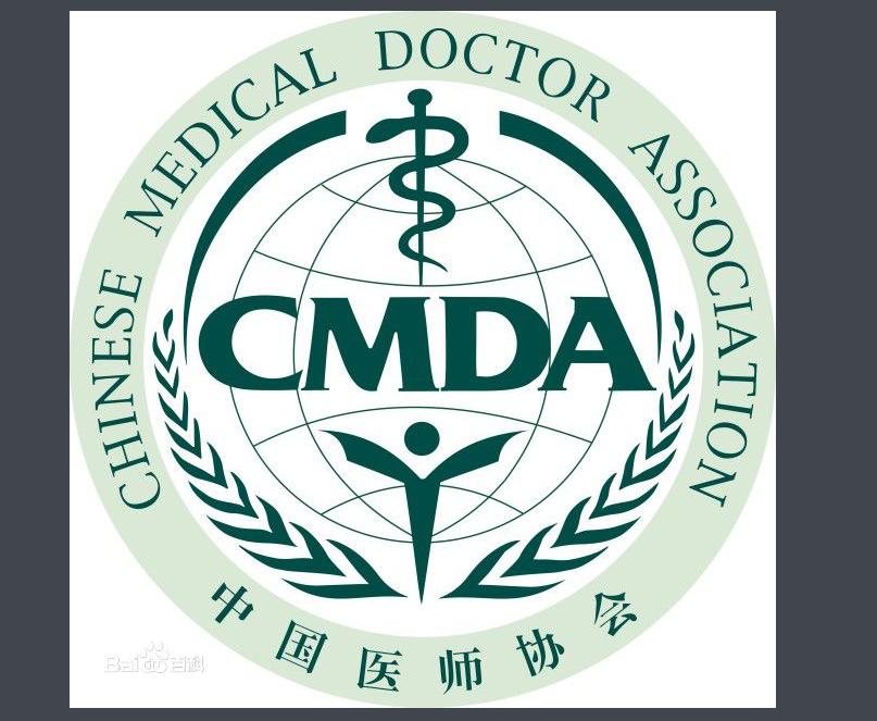 中国医师协会病理科医师分会(CPA)