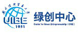 对外经济贸易大学绿色创业研究中心