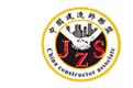 中国建造师联盟