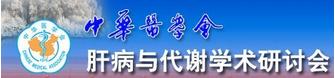 中华医学会肝病学分会