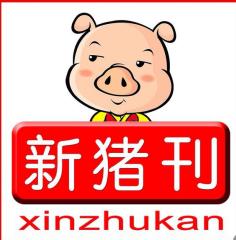 《新猪刊》