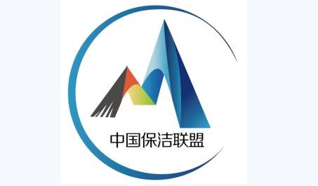 中国保洁联盟