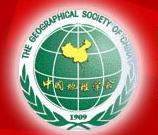 中国地理学会青年工作委员会