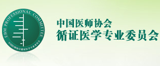 中国医师协会循证医学专业委员
