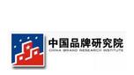 中国品牌研究院