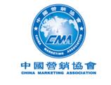 中国营销协会