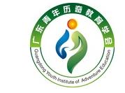 广东青年历奇教育学会