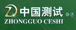 《中国测试》杂志社