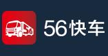 速发讯达(56快车)
