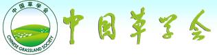 中国草学会草业生物技术专业委员会