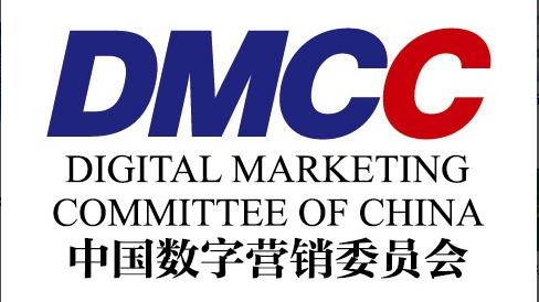 中国数字营销委员会