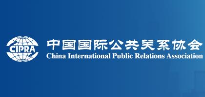 中国国际公共关系协会公关公司工作委员会