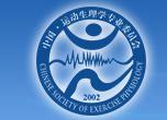 中国生理学会运动生理学专业委员会(CSEP)