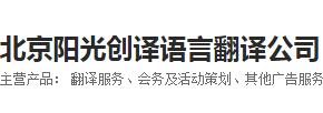 北京阳光创译语言翻译有限公司