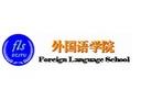 华东交通大学外国语学院