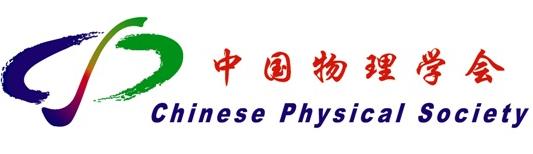 中国计算物理学会及其教育与科普专业委员会