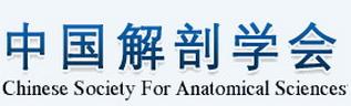 中国解剖学会教育与继续教育工作委员会