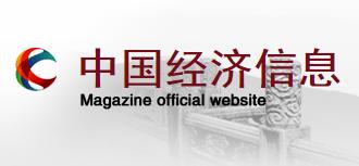 经济日报中国经济信息杂志社
