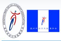 温州市自行车发展协会