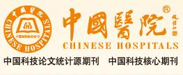《中国医院》杂志社