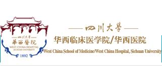 四川大学华西医院老年医学中心
